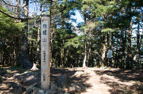 飛龍山山頂.jpg