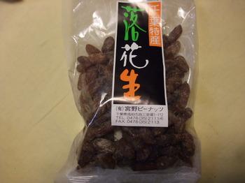 ピーナッツ甘納豆.JPG